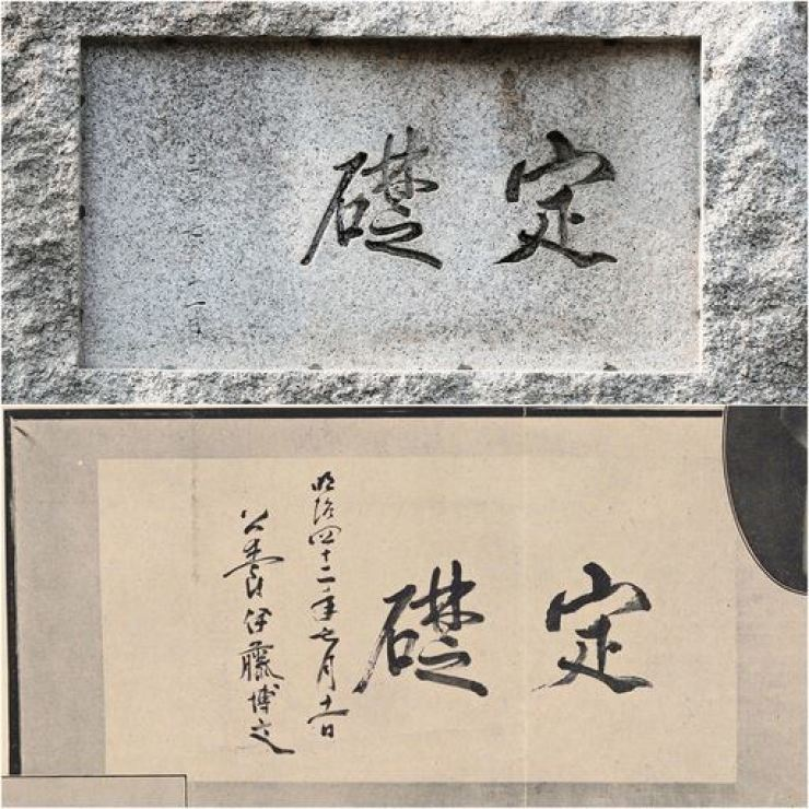 Shown in the top image is the word 'priority' engraved in Chinese on the cornerstone of the Bank of Korea's former headquarters in downtown Seoul, Friday. The bottom image shows the original calligraphy obtained by the country's Cultural Heritage Administration, which confirmed the word was handwritten by Hirobumi Ito, the first resident general of Korea prior to the 1910-45 Japanese occupation of the peninsula. Korea Times file