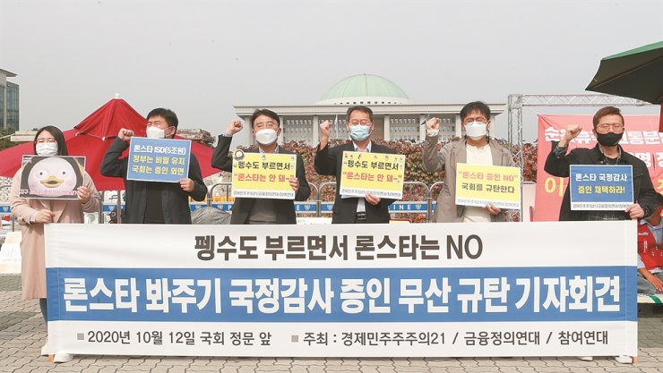 Members of civic groups protest the failure of lawmakers to bring government officials involved in the Lone Star scandal to the ongoing government audit, in front of the National Assembly on Yeouido, Monday. Civic groups have protested the government's secrecy over its questionable role in the sale of Korea Exchange Bank, of which Lone Star was a stakeholder, to Hana Financial Group. The decades-long dispute remains unresolved. / Yonhap
