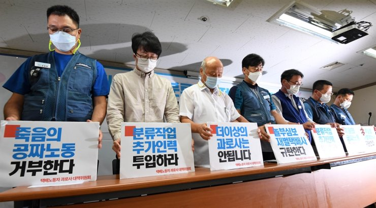 Members of the Committee for the Prevention of Work-related Deaths of Delivery Workers pay tribute to delivery workers who died due to overwork at a press conference held at the Korean Confederation of Trade Unions in Jung-gu, Seoul, in this Sept. 17 photo. / Korea Times photo by Seo Ji-hun