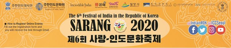 The Embassy of India in Korea and the Indian Cultural Centre are jointly organizing the annual Sarang festival online and offline until Nov. 16. / Courtesy of Embassy of India