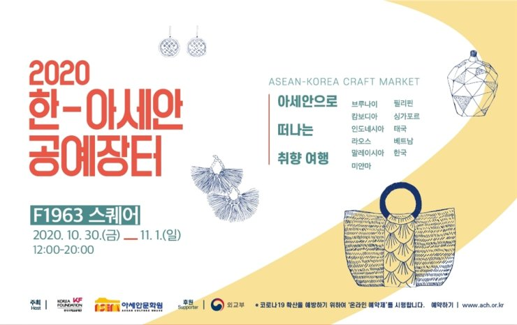 The ASEAN Culture House (ACH) in Busan will hold the 2020 Korea-ASEAN Craft Market, showcasing traditional and modern handmade artifacts from Southeast Asian countries. / Courtesy of ACH