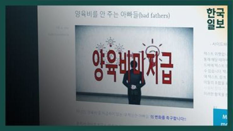 A screenshot of the Bad Fathers website in this Jan. 15 photo. Korea Times file