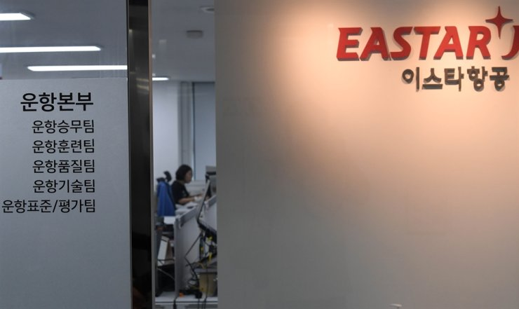 Eastar Jet / Korea Times file