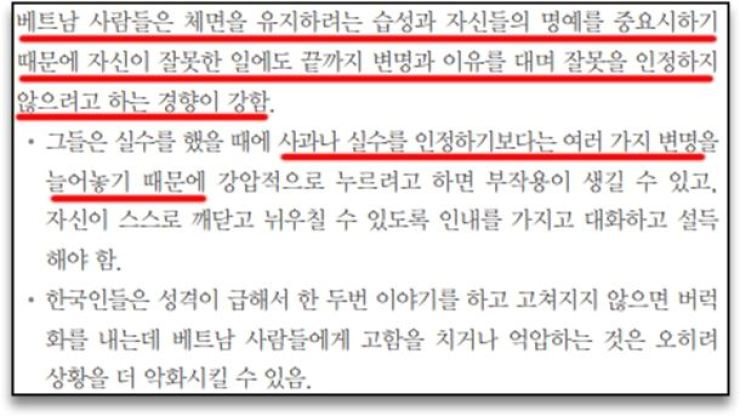 This section from a guidebook used in the international marriage guidance program of the Ministry of Justice states that Vietnamese people 'do not easily admit to their wrongdoings and tend to make excuses for their mistakes rather than apologizing.' / Courtesy of Rep. Kim Jin ae