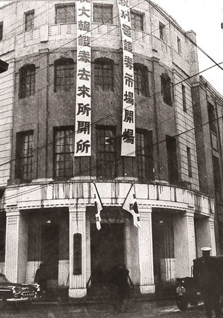 This file photo shows the opening of Korea Stock Exchange back in March 1956, located in the Myeongdong area of Seoul. / Courtesy of Korea Exchange (KRX)