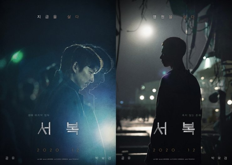 Posters for the sci-fi film 'Seo Bok.' / Courtesy of CJ ENM