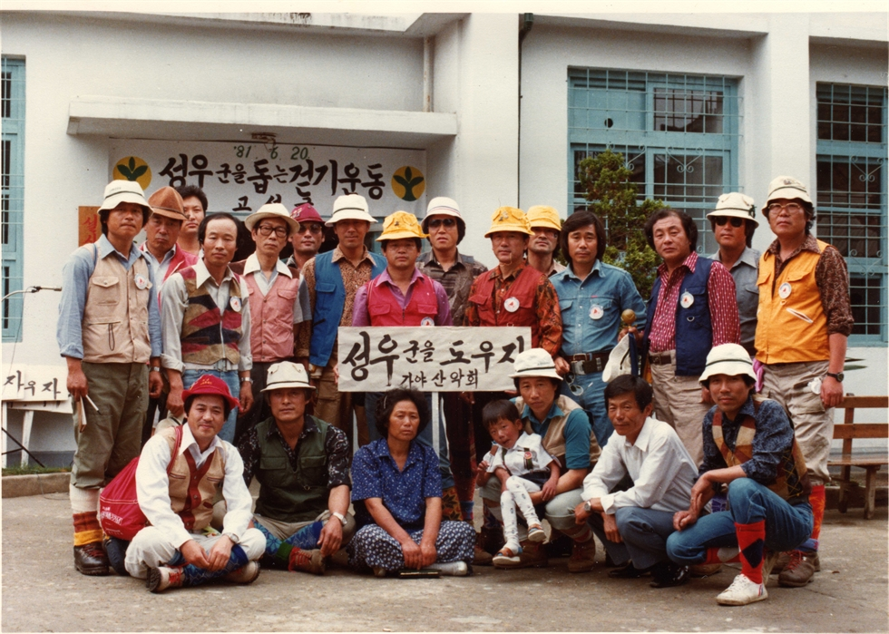 Peace Corps volunteers and others hold a walk-a-thon to raise funds for heart surgery in 1981. / Courtesy of Nancy Kelly