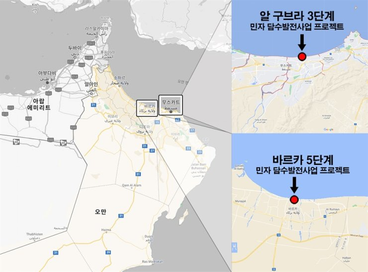 Locations of two Omani desalination projects that GS E&C's water processing subsidiary, GS Inima Environment, won from Oman Power & Water Procurement Company / Courtesy of GS E&C