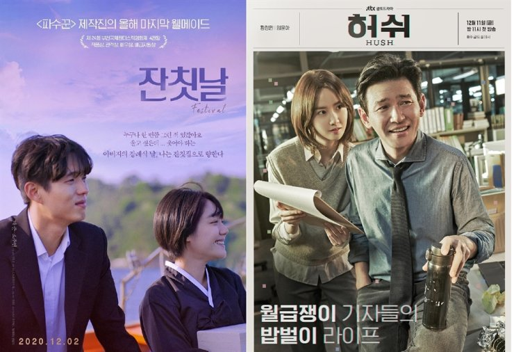 A poster for the film 'Festival,' left, and JTBC's drama series 'Hush.' / Korea Times file