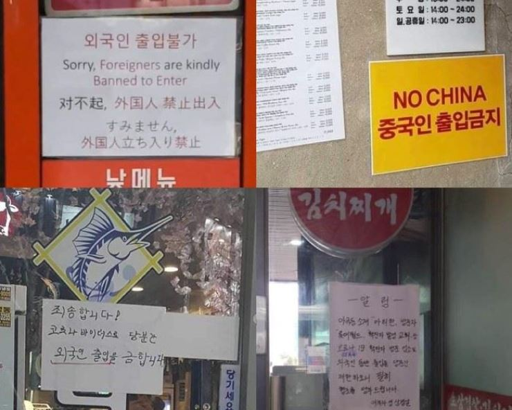 Signs hanging at four eateries in Seoul stating that foreigners are not allowed to enter. / Courtesy of Dominic Phua