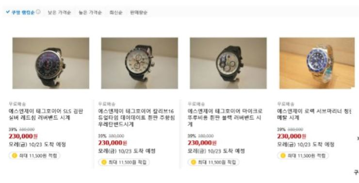 Fake Rolex watches are sold on Coupang online / Screen captured from Coupang website