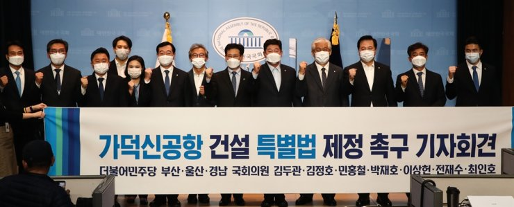 Lawmakers of the ruling Democratic Party of Korea, who represent Busan, Ulsan and South Gyeongsang Province, hold a press conference at the National Assembly in Seoul, Wednesday, calling for an introduction of a special bill to permit construction of a new airport on Gadeok Island in Busan. / Yonhap