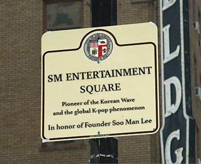 'SM Entertainment Square' in Los Angeles, California. Courtesy of SM Entertainment