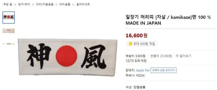 Coupang's open market sells Japanese kamikaze headband online / Yonhap