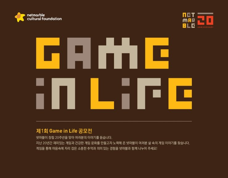 A poster for the Game in Life contest hosted by the Netmarble Cultural Foundation. / Courtesy of Netmarble