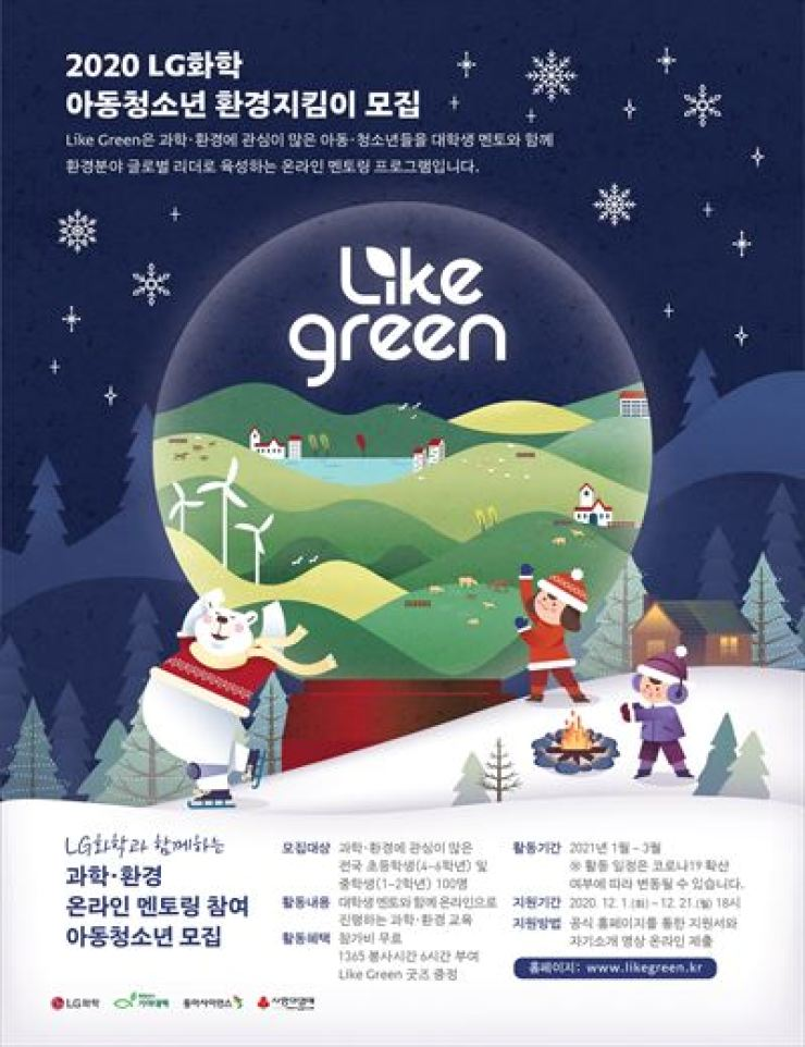 Seen is a recruiting poster for LG Chem's LIKE GREEN corporate social responsibility program. / Courtesy of LG Chem