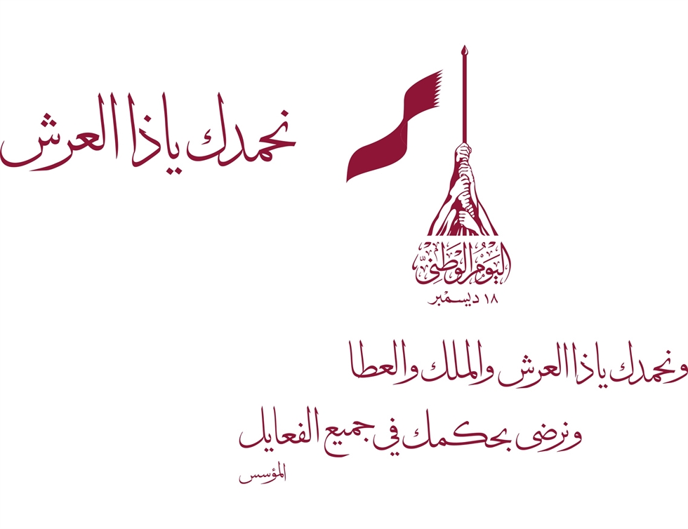 His Highness The Amir Sheikh Tamim bin Hamad Al-Thani