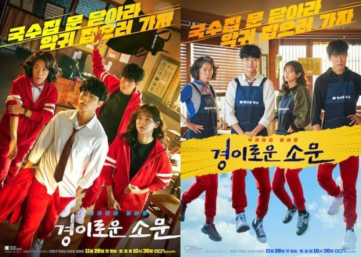 The fifth episode of OCN's 'The Uncanny Counter' garnered 6.7 percent viewership in the metropolitan area. Courtesy of OCN