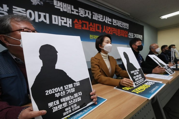 Members of the Taekbae Union hold press conference at the union's office in Seodaemun-gu, Seoul, on Jan. 15 threatening to launch a strike if parcel-delivery firms do not improve working conditions for delivery drivers. / Yonhap