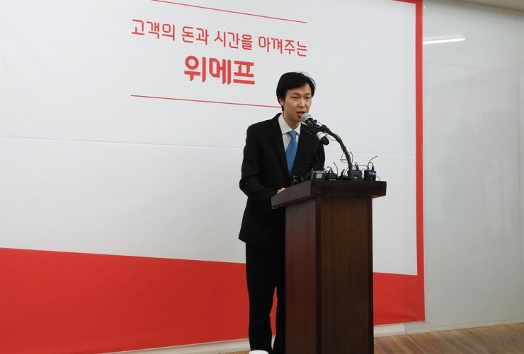 WeMakePrice CEO Park Eun-sang speaks during a press conference at his office in Seoul in this 2015 file photo. / Korea times file