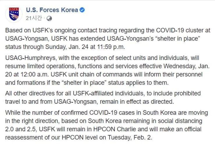 This notice on the U.S. Forces Korea Facebook account shows the extension of its 'shelter in place' directive for the U.S. Army Garrison (USAG) Yongsan through Sunday amid a consistent increase in the number of COVID-19 infections among service members, civilian contractors and dependent family members. / Captured from USFK Facebook