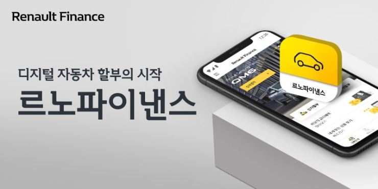 An image of the Renault Finance application / Courtesy of Renault Samsung Motors