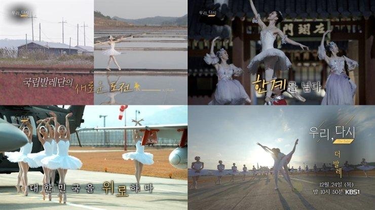 Stills of 'We, Again: The Ballet' Courtesy of KBS