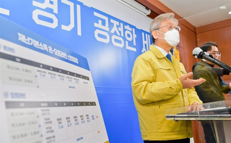 Gyeonggi Province Governor Lee Jae-myung speaks during a press conference at the provincial government office in Suwon, Thursday. Yonhap