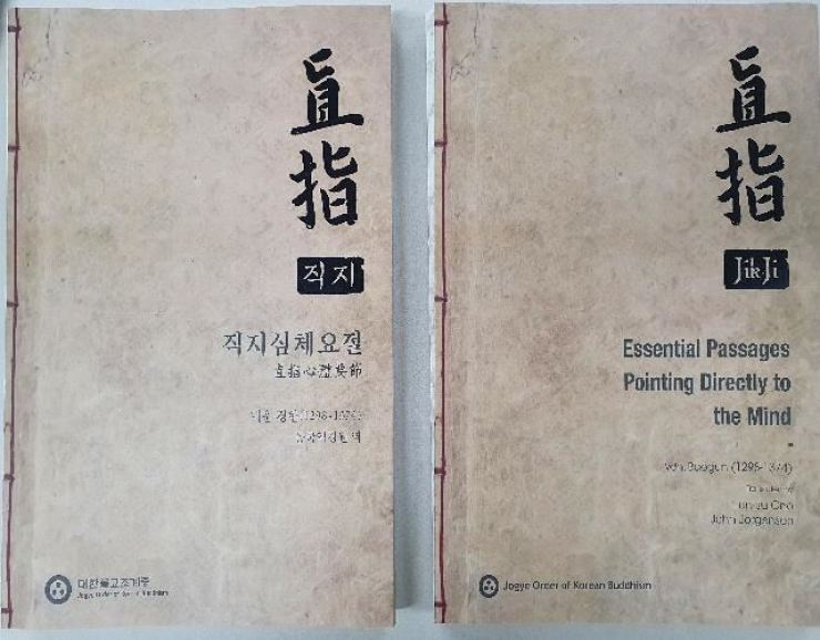 The cover of 'Jikji Simche Yojeol' in Korean, left, and English. Courtesy of the Jogye Order