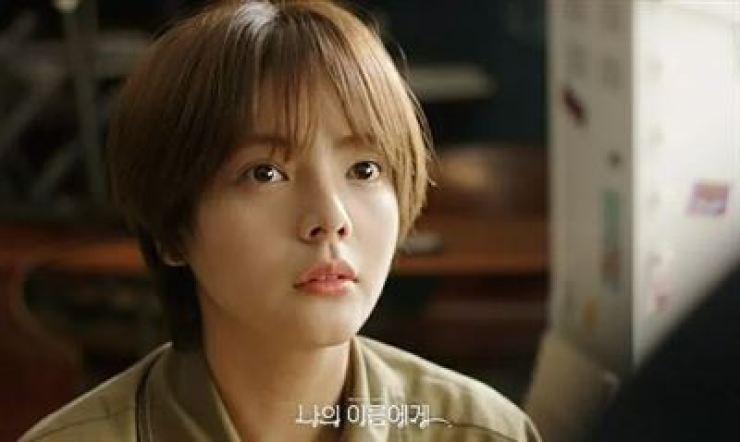 Song Yu-jung in a scene from 'To My Name'