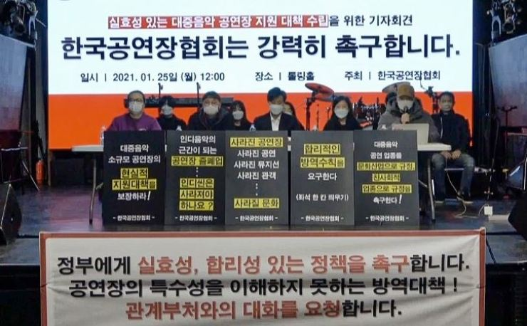 Members of the Korea Association of Music Venues hold placards asking the government to revise 'unrealistic' social distancing measures on their businesses at Rolling Hall near Hongik University in western Seoul, Monday. Courtesy of Korea Association of Music Venues