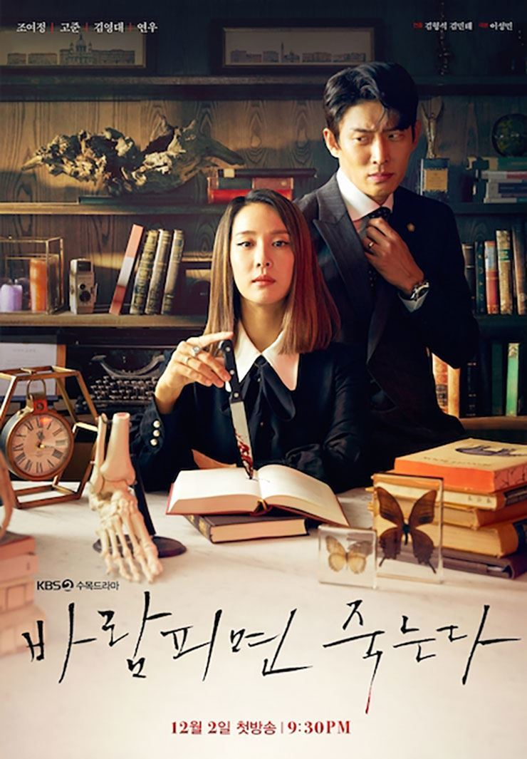 KBS thriller series 'Cheat on Me, If You Can' saw its lowest viewership rating at 3.6 percent with Wednesday's episode. Courtesy of KBS