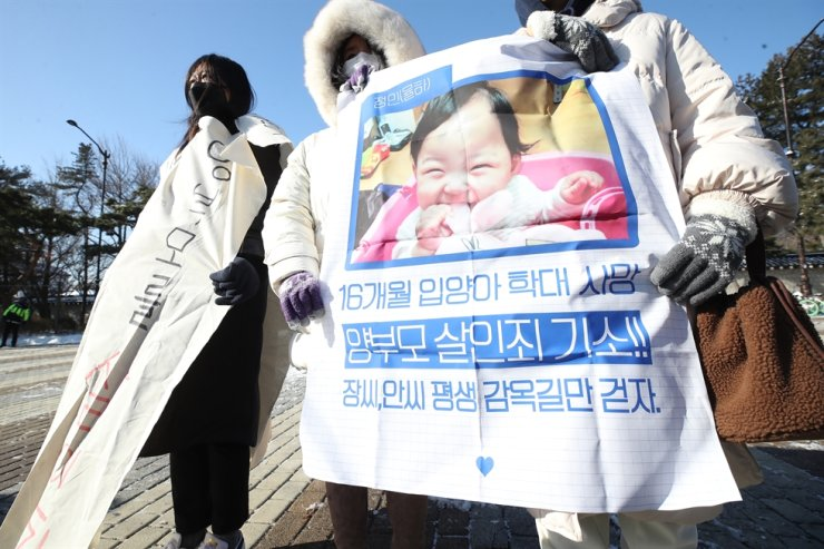Children's rights activists hold a protest near Cheong Wa Dae in Seoul, Thursday, urging the government to investigate the role of Holt Children's Services in the death of a 16-month-old adoptee. Yonhap