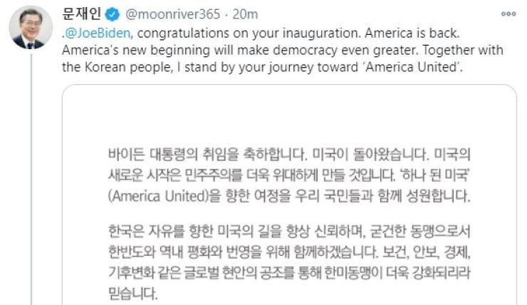 South Korean President Moon Jae-in congratulated Joe Biden on his inauguration as U.S. president Thursday, saying the Seoul-Washington alliance will grow even stronger via cooperation on various pending issues. Capture from Twitter