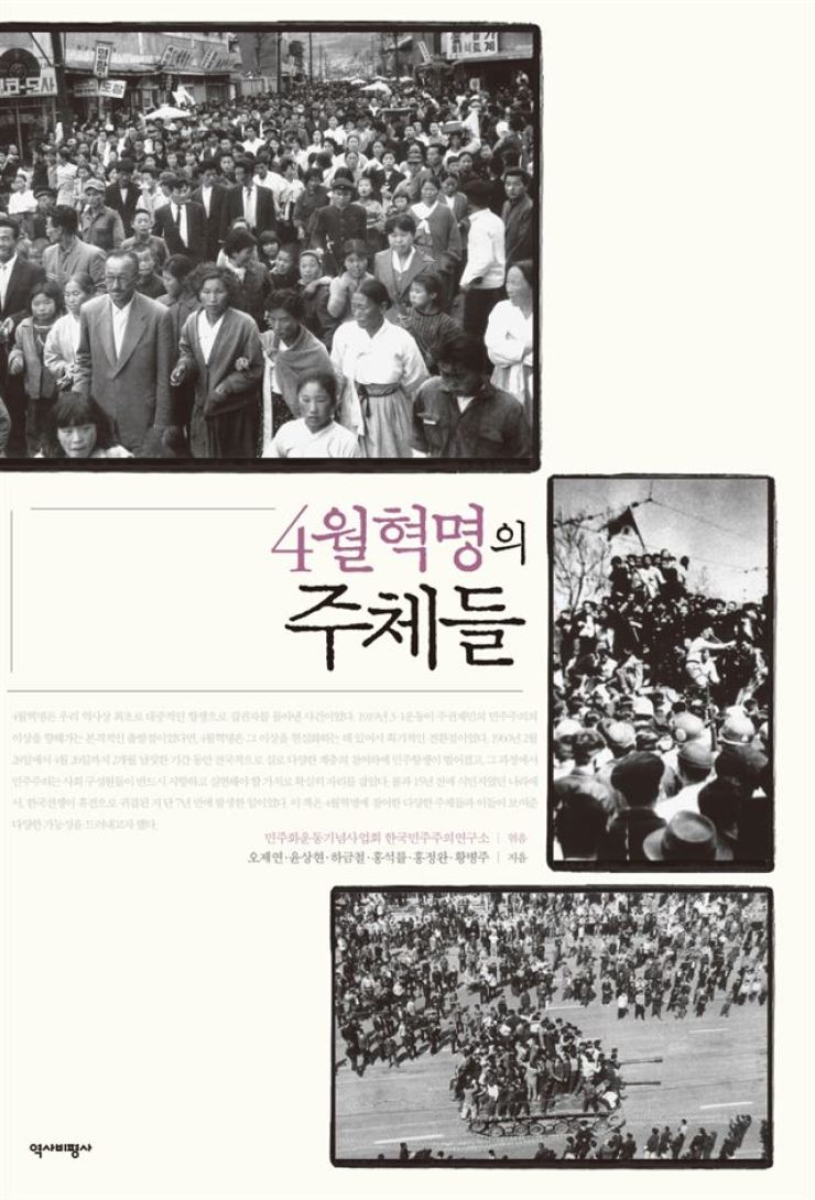 'Agents of the April Revolution' by Oh Je-yeon et al. / Courtesy of Yukbi