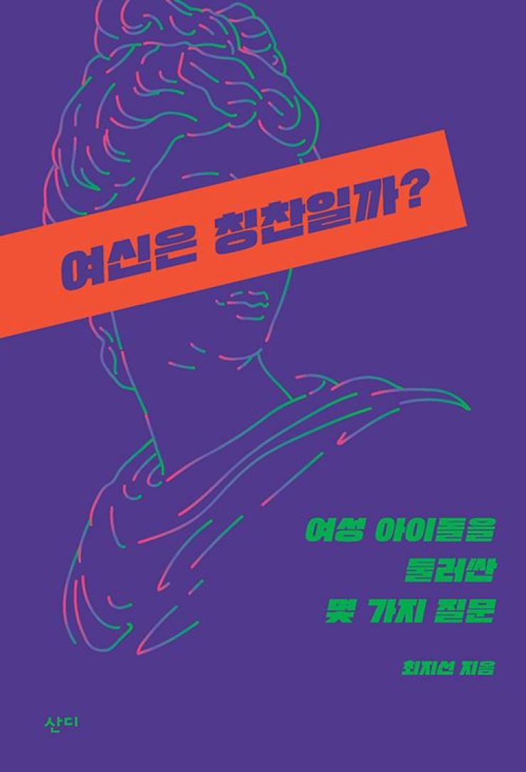 'Is Being Called Goddess a Compliment? ― Questions Surrounding Female Idols' by Choi Ji-sun / Courtesy of Sandi Books