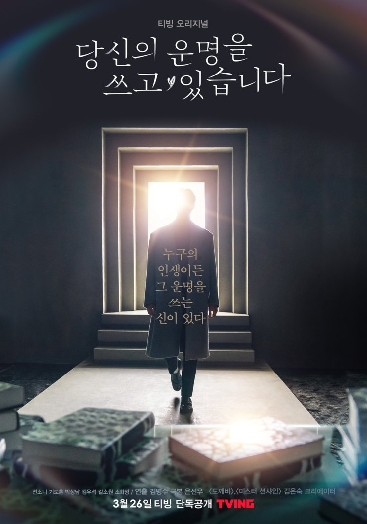 TVING's new series 'Write Your Destiny,' created by the star writer Kim Eun-sook, will hit the streaming site on March 26. Courtesy of TVING