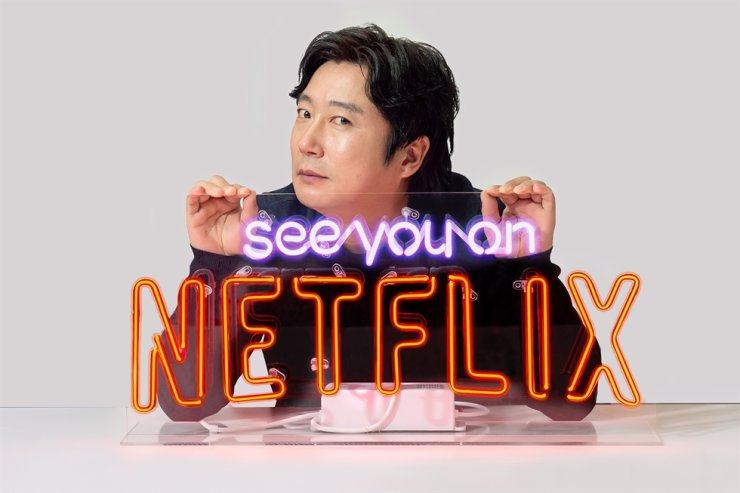 Comedian Lee Su-geun's first stand-up comedy show will be available on Netflix. Courtesy of Netflix