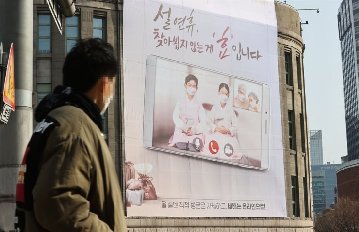 A banner outside Seoul Metropolitan Library in central Seoul urges people not to visit their families during the upcoming Lunar New Year holiday to keep social distancing, in this Jan. 31 photo. Yonhap