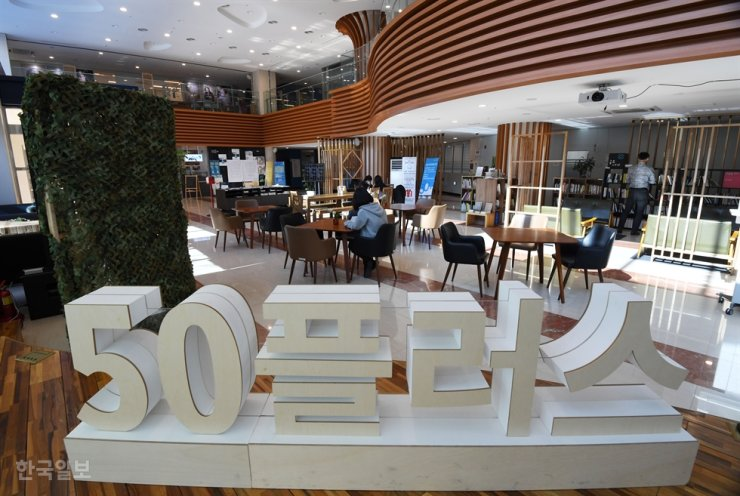 The lobby of the Seoul 50 Plus Foundation's Mapo campus in Seoul, Feb. 13, 2019 / Korea Times file