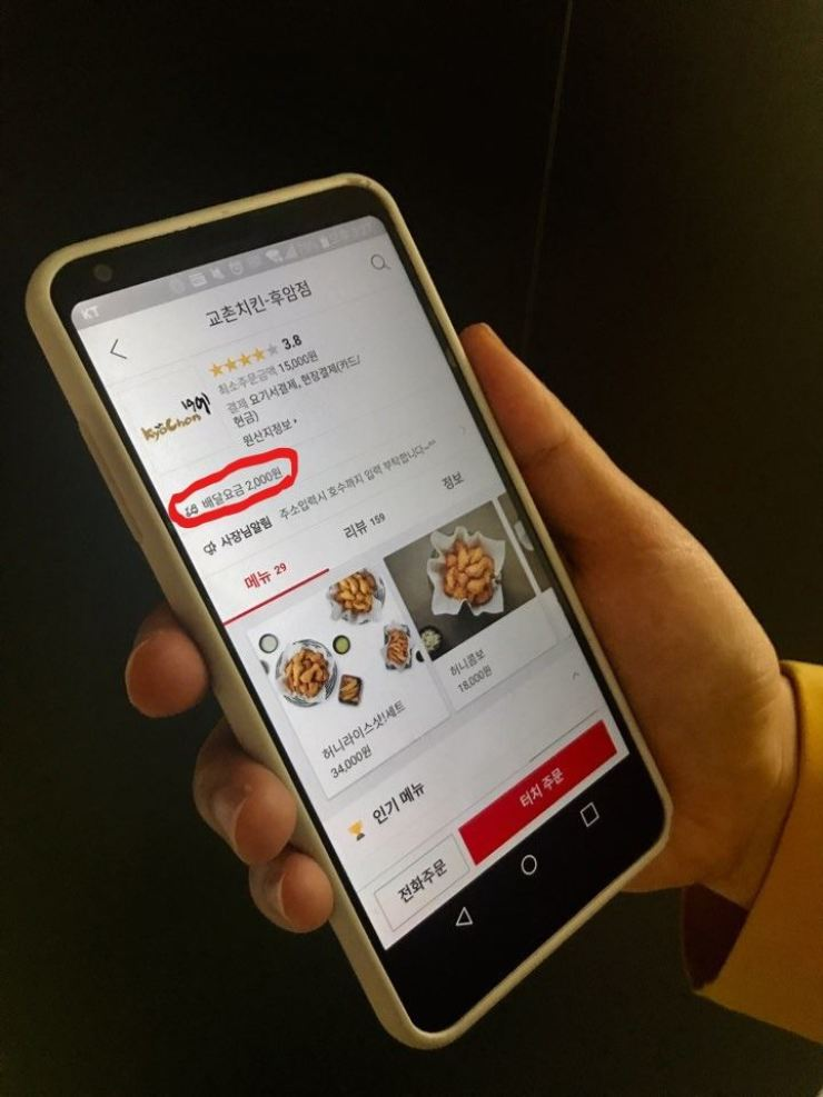 Kyochon F&B's menu is seen on the screen of a mobile phone in this 2019 file photo. / Korea times file
