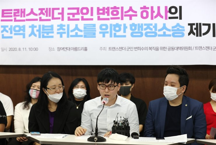 Byun Hee-soo, center, a former staff sergeant who was forcibly discharged after a sex change operation, holds a press conference in Seoul, in this Aug. 11, 2020 photo. Yonhap