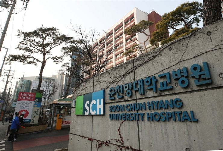 Main entrance to Soon Chun Hyang University Hospital on Feb. 13. A cluster infection of COVID-19 has been reported from the main building of the hospital in Seoul's Yongsan District, including 29 patients, seven nurses and a visitor. Yonhap