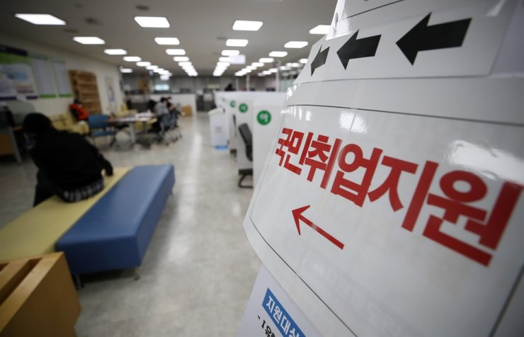 Visitors wait inside Seoul Dongbu Employment Information Service in Songpa District on Feb. 10. Yonhap