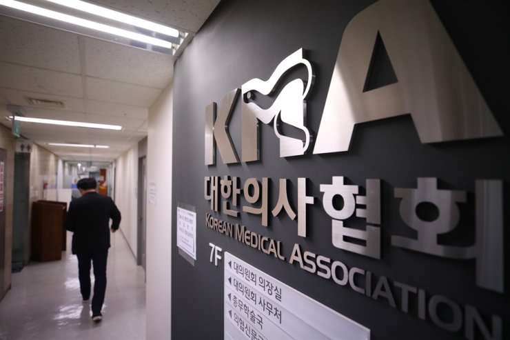 The office of the Korean Medical Association in Seoul / Yonhap