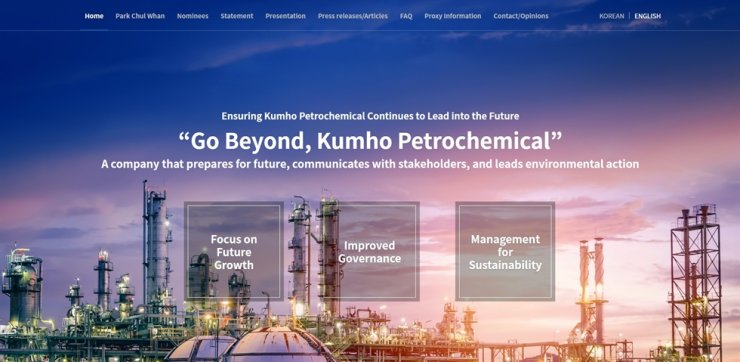 Seen is a screen capture of Kumho Petrochemical's largest shareholder Park Chul-whan's website used for making shareholder proposals to the company.