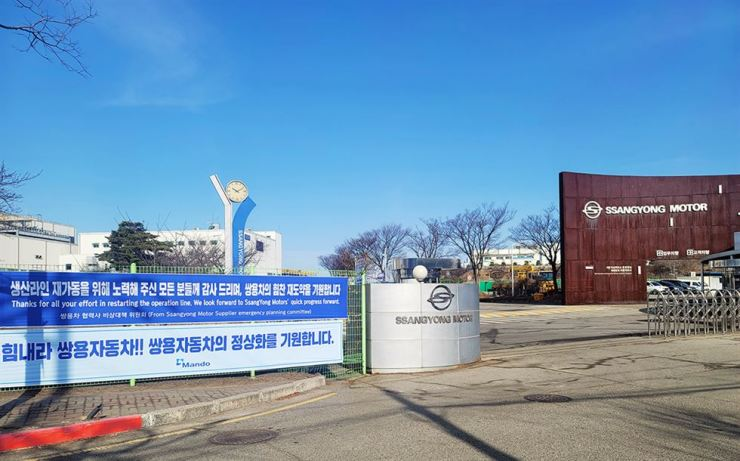 Seen above is the entrance of SsangYong Motor's plant in Pyeongtaek, Gyeonggi Province. Yonhap