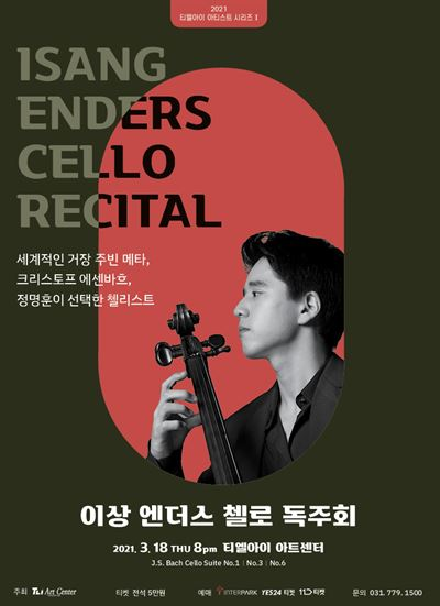 Cellist Isang Enders / Courtesy of Jino Park