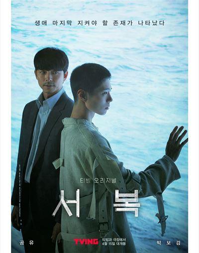 Park Bo-gum in a scene from 'Seobok' / Courtesy of CJ ENM