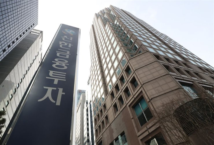 The headquarters of Shinhan Investment Corp. on Yeouido, Seoul. / Korea Times file